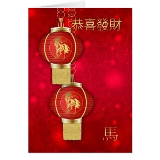 Nouvelle année chinoise avec des lanternes carte de vœux