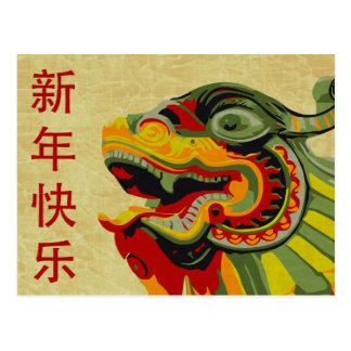 nouvelle année chinoise heureuse carte postale