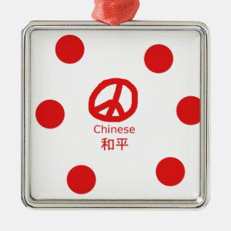 Ornement Carré Argenté Symbole de paix et conception chinois de langue