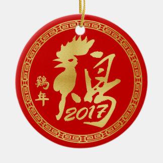Ornement Rond En Céramique Année personnalisée du coq 2017