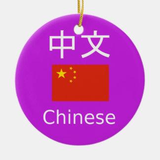 Ornement Rond En Céramique Drapeau de la Chine et conception de langue