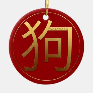 Ornement Rond En Céramique Poursuivez l'ornement de relief par or des textes