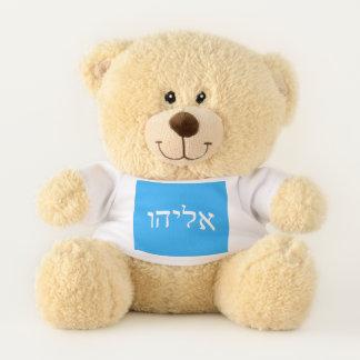 Ours En Peluche Eliahu, Eliyahu (Élijah) dans l'hébreu