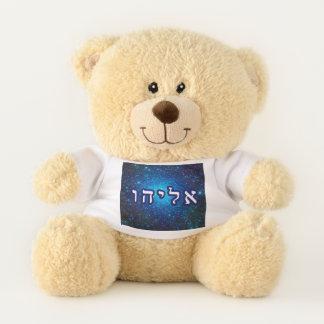 Ours En Peluche Eliahu, Eliyahu (Élijah) dans l'hébreu - groupe