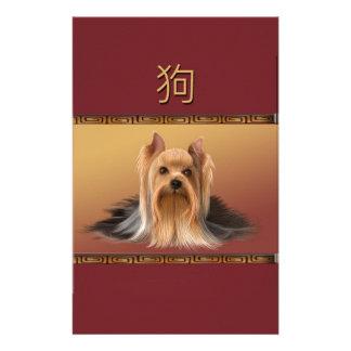 Papeterie Maltais année chinoise de conception asiatique la