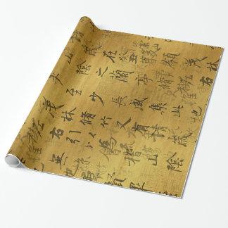 Papier Cadeau Papier d'emballage de calligraphie asiatique
