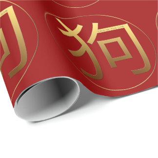 Papier Cadeau Poursuivez le symbole d'effet de relief par or