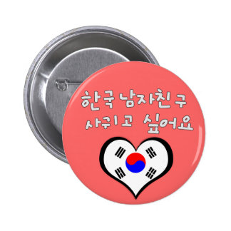 Pin coréen d'ami badges