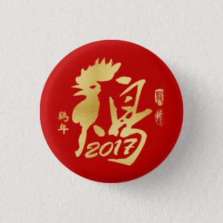 Pin's Année du coq 2017 - nouvelle année lunaire