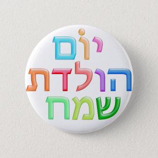 Pin's B-jour heureux d'amusement hébreu de YOM HULEDET