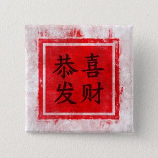 Pin's Bénédiction chinoise de peinture de salutation de