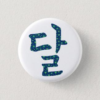 Pin's Dal coréenne - LUNE en étoiles