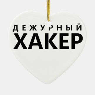 Pirate informatique en service - texte russe ornement cœur en céramique