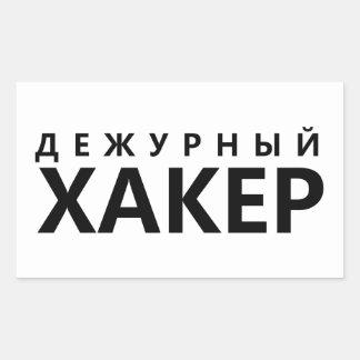 Pirate informatique en service - texte russe sticker rectangulaire