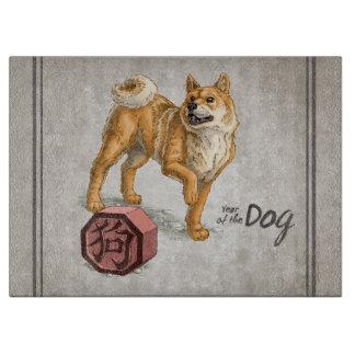 Planche À Découper Année de l'art chinois de zodiaque de chien