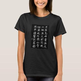 Poème de dynastie de pinces sur le T-shirt noir de
