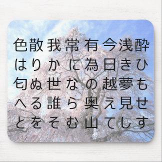 Poème japonais kanji sakura tapis de souris