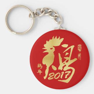 Porte-clés Année du coq 2017 - nouvelle année chinoise