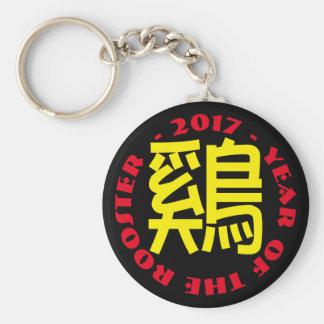 Porte-clés Année lunaire chinoise K2 d'idéogramme fait sur