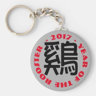 Porte-clés Année lunaire chinoise K4 d'idéogramme fait sur