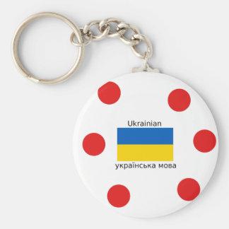 Porte-clés Conception de langue de drapeau et d'Ukrainien de