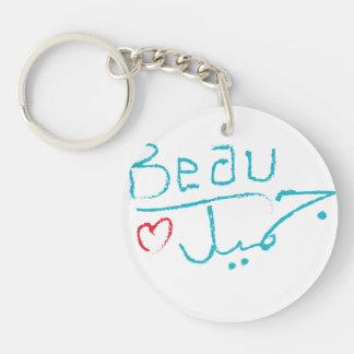 """Porte-clés Le porte - clé de cercle de """"beau"""""""