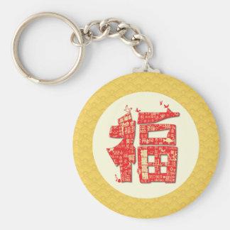 Porte-clés Mai les étoiles chanceuses soient avec vous. 福