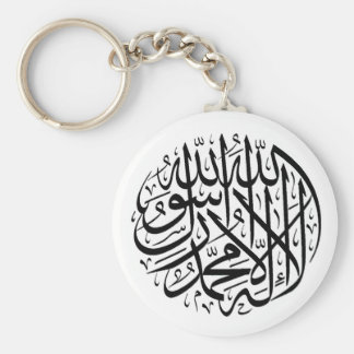 Porte-clés Shahada