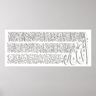 Poster فن-الخط-آيت-الكرسي d'Ayatulkursi