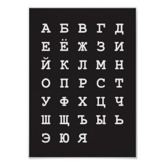 Poster alphabet russe