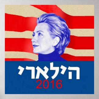 Poster Hébreu 2016 de Hillary Clinton