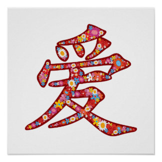 Poster Le ressort chinois de l'amour AI fleurit le logo