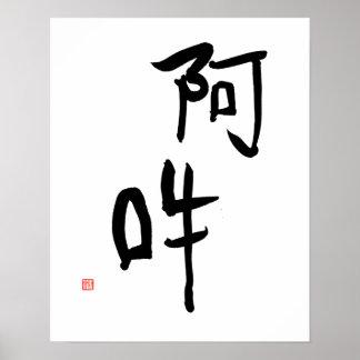 Poster L'Un-ONU japonais 'Harmony parfait de kanji de