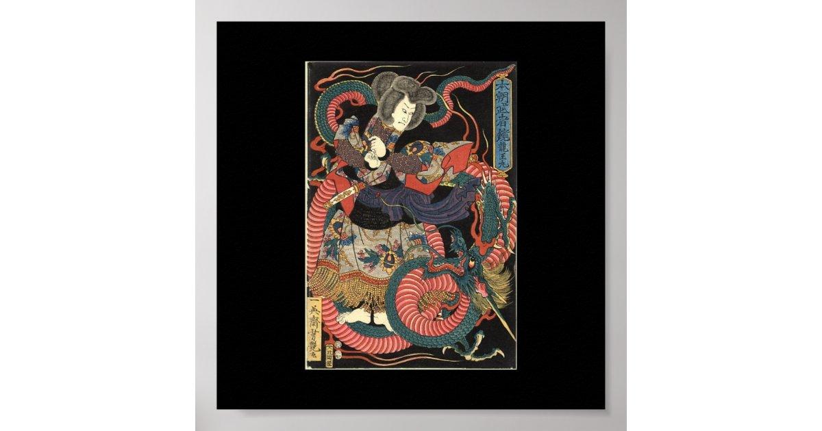 Poster peinture japonaise de dragon circa 1860 - Poster peinture ...