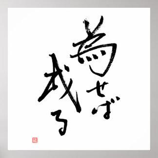Poster Résultats de kanji de Naseba Naru des 'sont