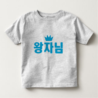 Prince Shirt de famille royale T-shirt