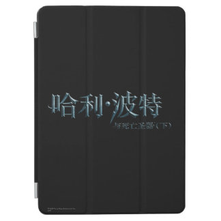 Protection iPad Air Logo de Chinois de Harry Potter