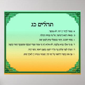 Psaume 23 dans grand hébreu poster