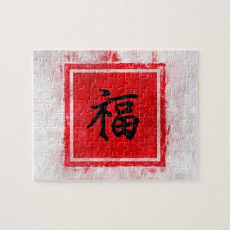 Puzzle Peinture chinoise de signe de symbole de richesse