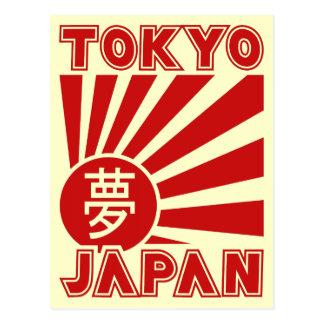 Rêve Soleil Levant vintage de kanji de Tokyo Japon Cartes Postales