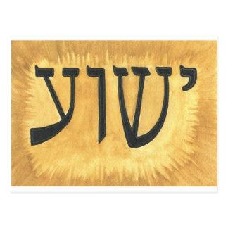 Roi de Yeshua Jésus d'HÉBREU des rois Carte Postale