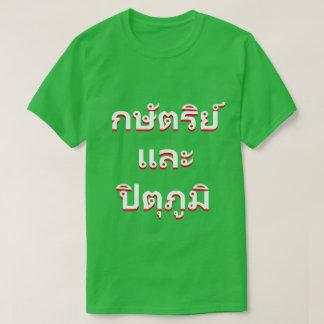 Roi et patrie dans thaïlandais t-shirt