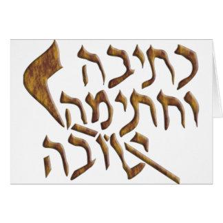 Rosh Hashanah Carte De Vœux