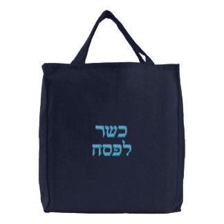 Sac Brodé Cacher pour la pâque dans l'hébreu