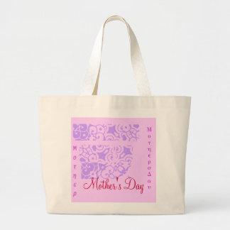 Sac du nom II de concepteur du jour de mère