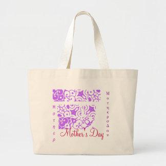 Sac du nom III de concepteur du jour de mère