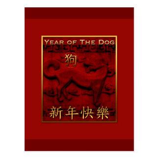 Salutation 2018 chinoise d'année de chien en carte