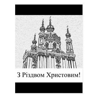 Salutations ukrainiennes de Noël Carte Postale