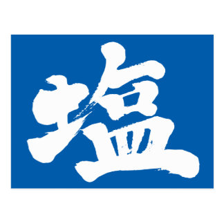 [Sel de kanji] Carte Postale