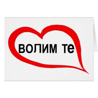 Serbe je t'aime carte de vœux